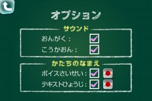 ヤムヤムかたちパズルのオプション画面