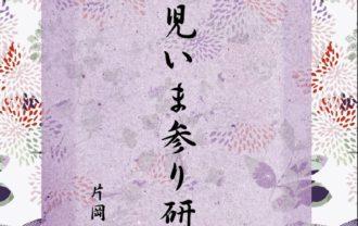 片岡麻実『稚児いま参り研究』の表紙